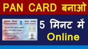 pancard kaise banaye, pancard download, pancard kaise download kre
