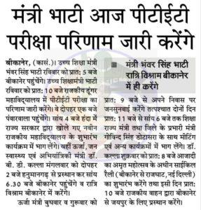Rajasthan PTET Result 2021, PTET Result 2021